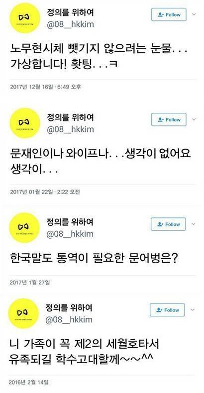 다시 보는 혜경궁김씨의 세월호 언급한 막말.jpg | 인스티즈