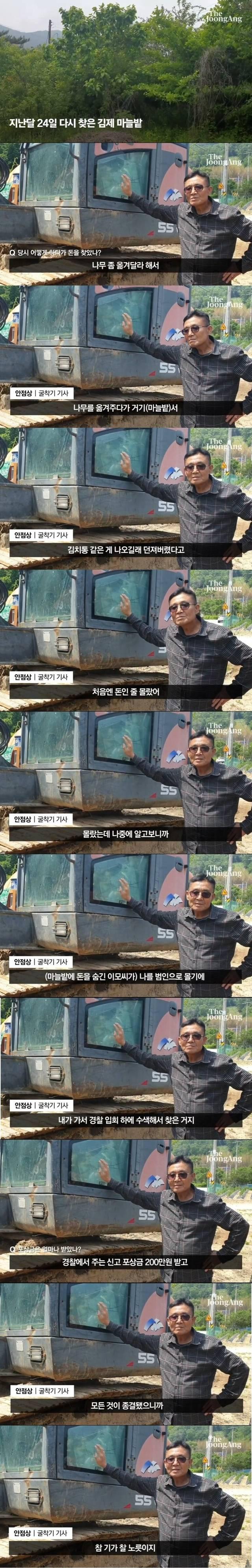 김제 마늘밭 110억원 발견한 포크레인기사님 근황 | 인스티즈