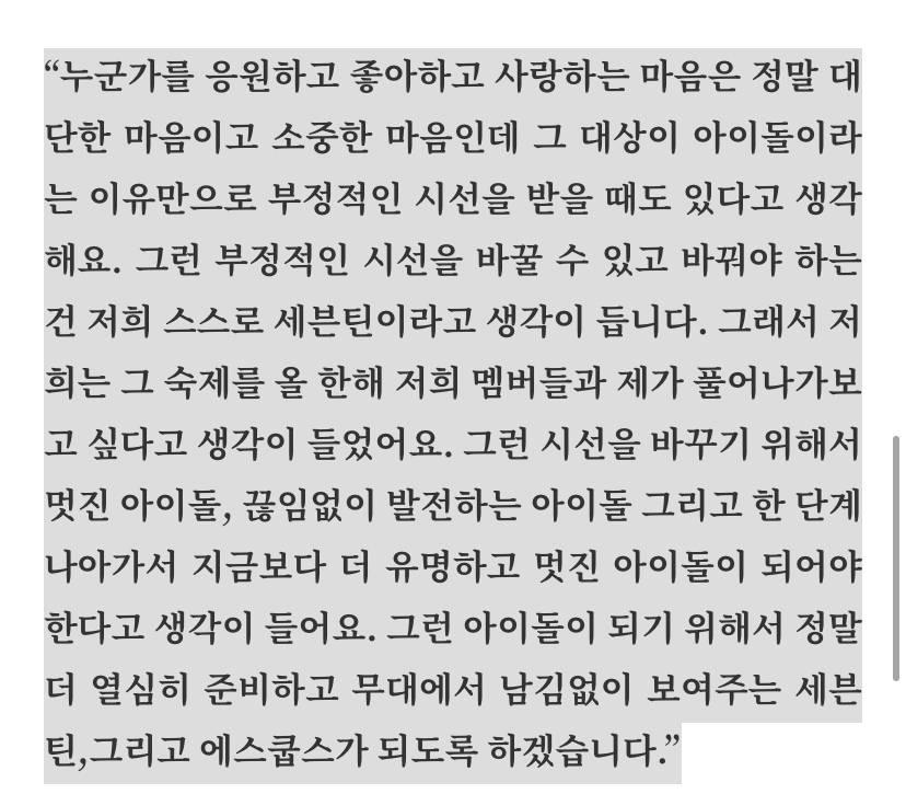 팬들이 아이돌팬이라는 이유로 무시당하는 것 때문에 속상해서 우는 아이돌 | 인스티즈
