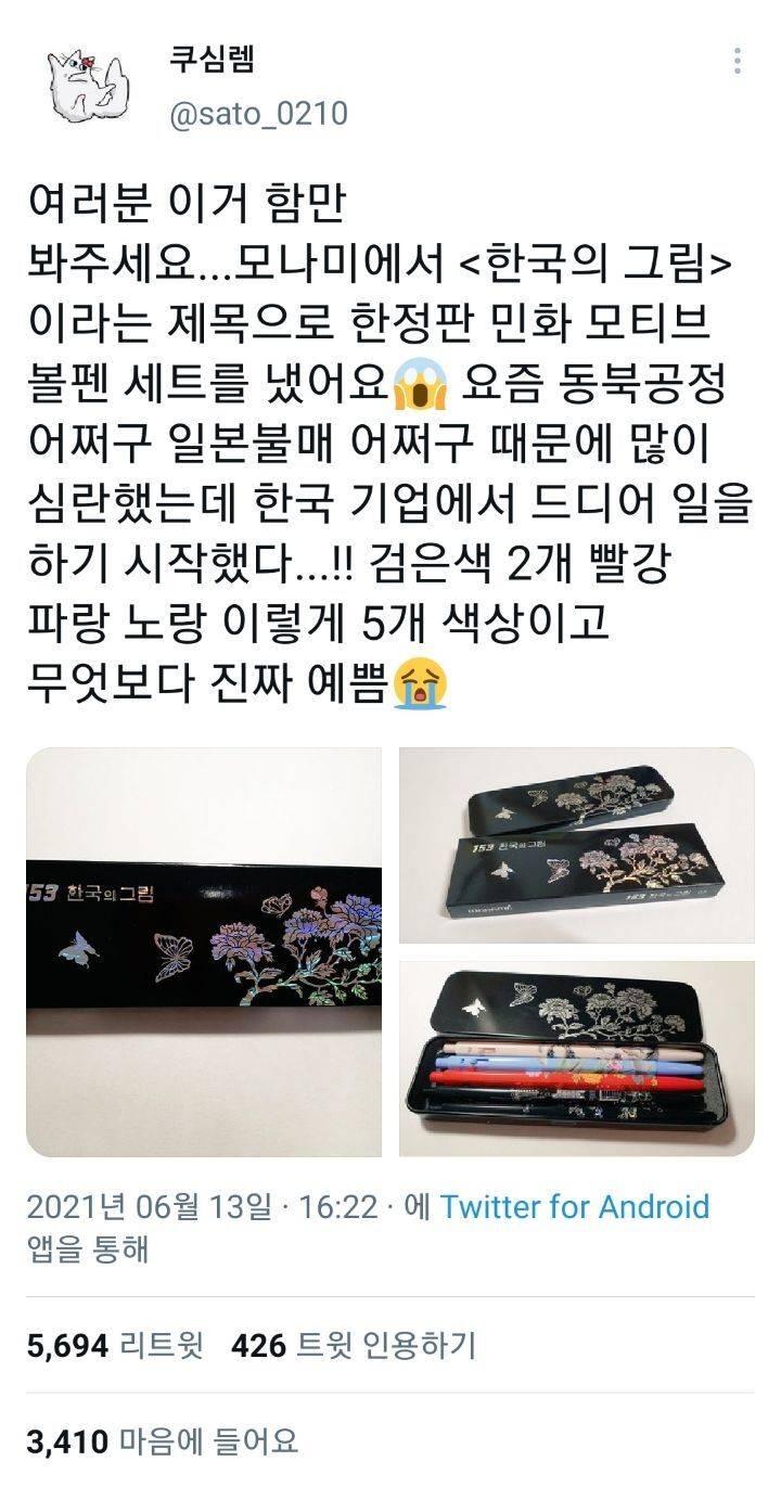 예뻐서 올려보는 모나미 한정판 한국의 그림 | 인스티즈