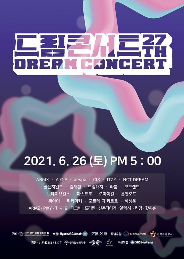 NCT DREAM→에스파, '제27회 드림콘서트' 출연 확정 [공식]   인스티즈
