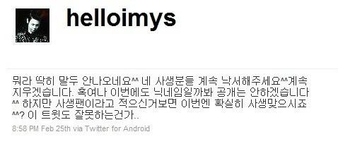 데뷔초 사생팬이 한 낙서 지우는 양요섭 | 인스티즈