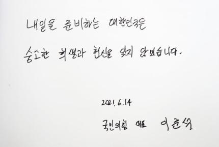 """민경욱, 이준석 손글씨에…""""젊은이의 단 한 문장 이렇게 허술""""   인스티즈"""
