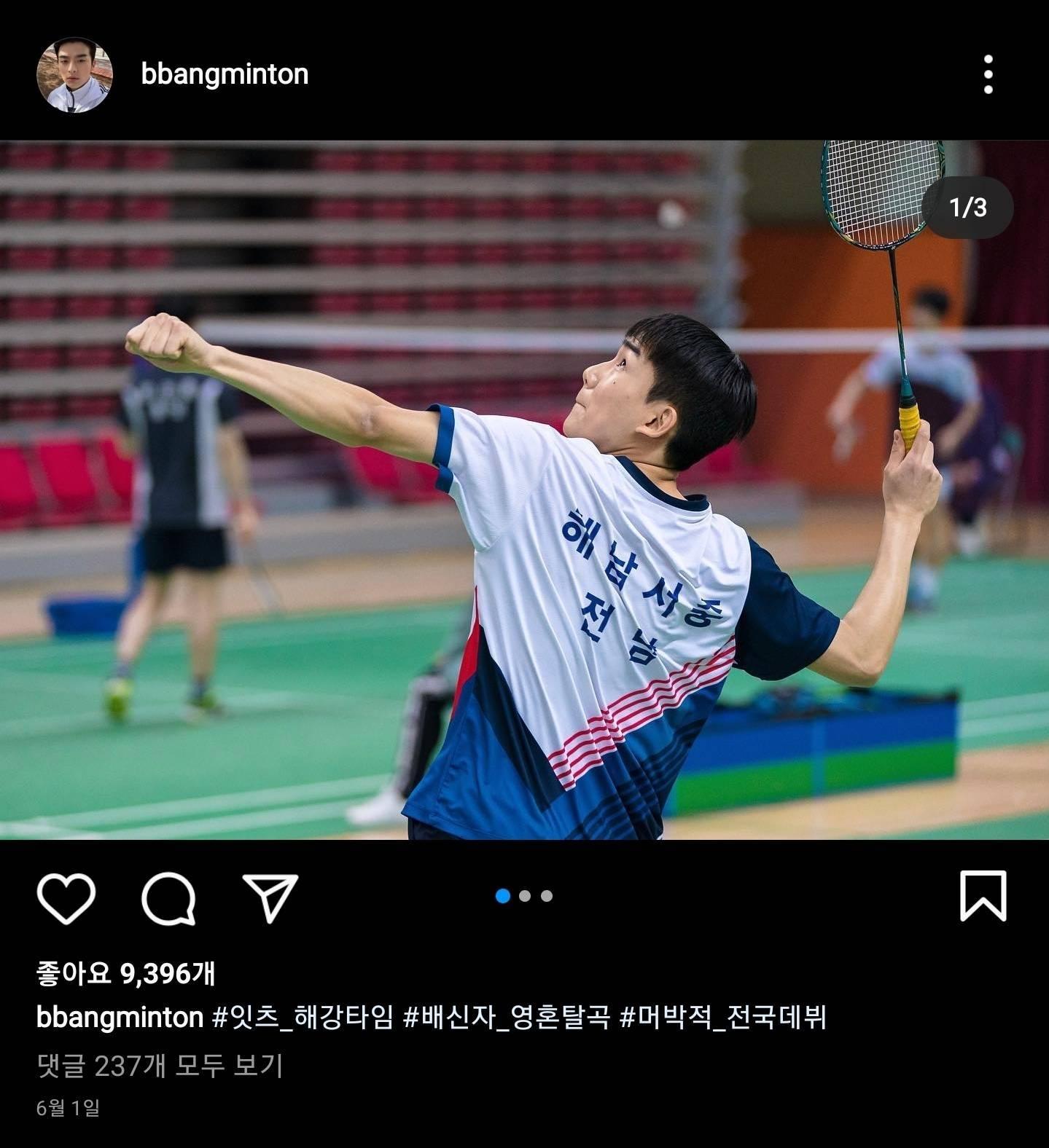 정말 존재하는 '라켓소년단' 주장 방윤담 인스타.jpg   인스티즈