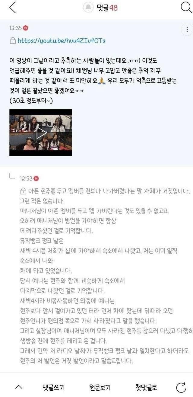 에이프릴 채원 현주만 숙소에 두고간 멤버들 관련 입장 | 인스티즈