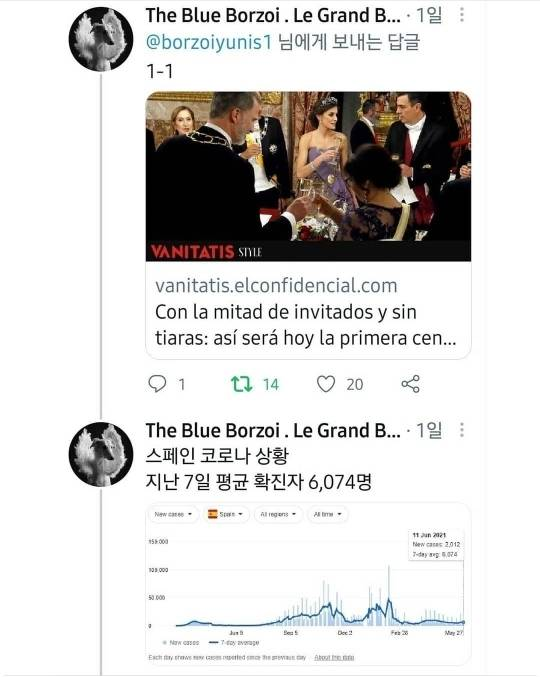코로나때메 문프 환영만찬이나 의전식 규모 줄여서 아쉽다고 기사를 내고 있는 스페인 언론들 | 인스티즈