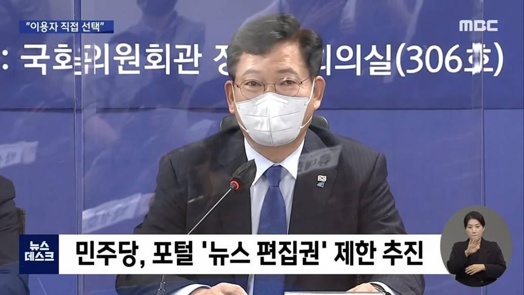 드디어 언론개혁 시동거는 민주당 | 인스티즈