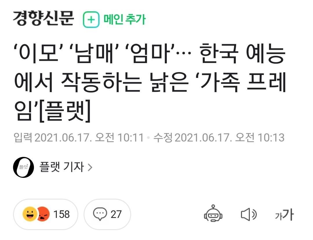 '이모' '남매' '엄마'··· 한국 예능에서 작동하는 낡은 '가족 프레임'[플랫] | 인스티즈