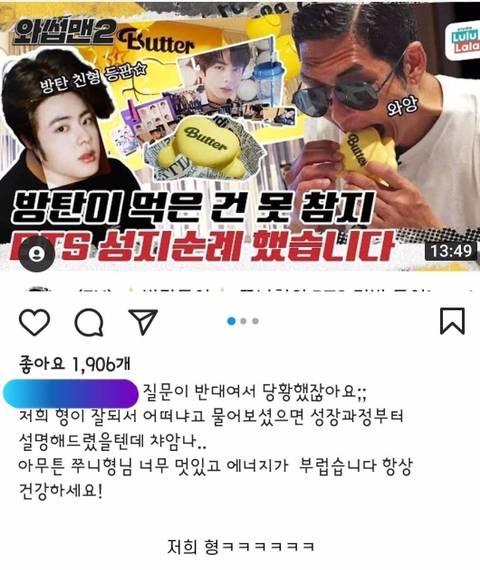 '와썹맨'에 나온 방탄소년단 진 친형 | 인스티즈