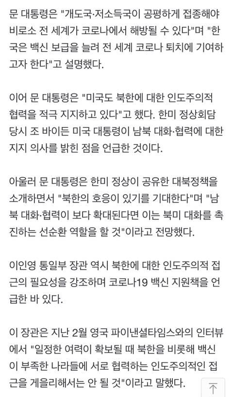 """[속보] 문대통령""""북한 동의하면 백신공급 협력 추진하겠다…美도 적극 지지""""   인스티즈"""