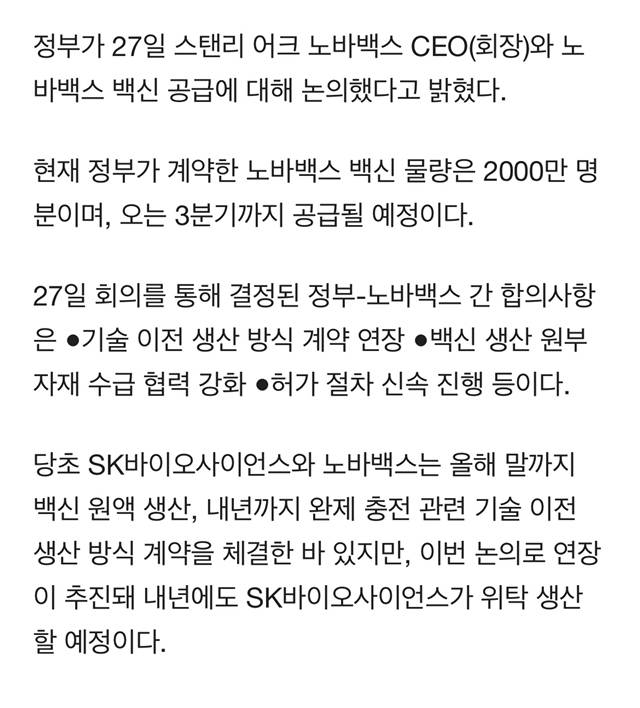 """'韓 2000만명 접종예약' 노바백스""""백신 예방률 90%..얀센보다 높아""""   인스티즈"""