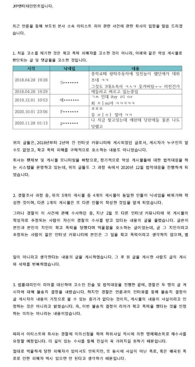 JYP 입장문에서 너무 웃긴 점(feat. 닉네임)   인스티즈