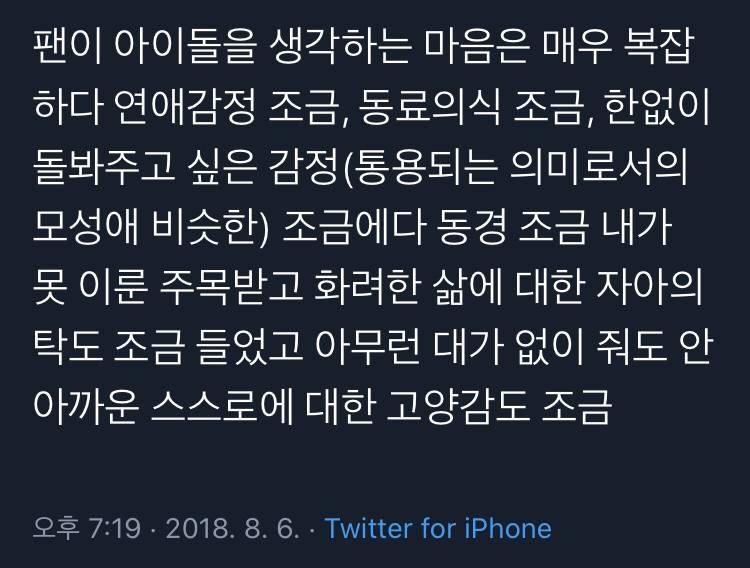 팬이 아이돌을 생각하는 마음은 매우 복잡하다. twt (feat. 연애) | 인스티즈