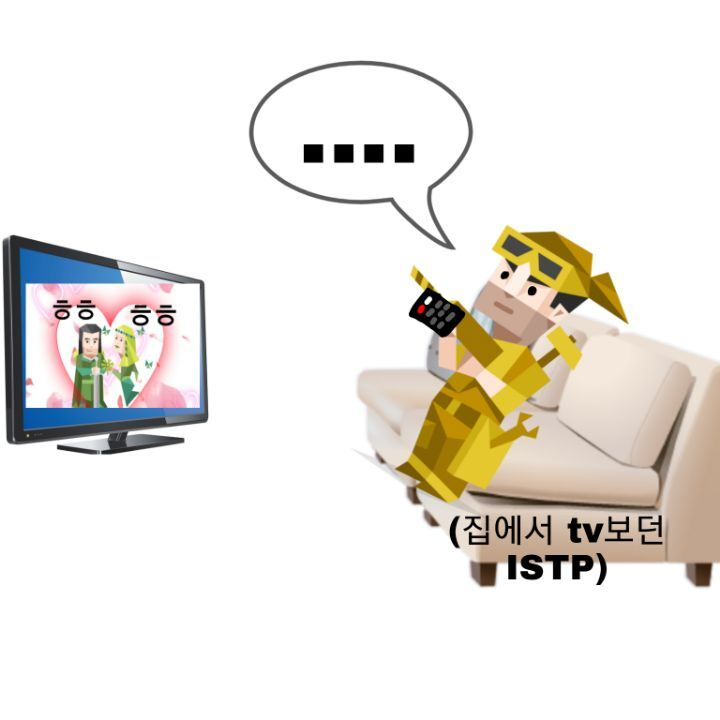 MBTI 환장의 궁합 1편 | 인스티즈