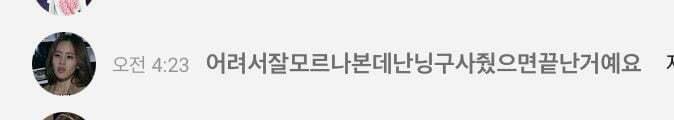 미쳐가는 크라임씬 유튜브 라이브 댓글창 상황...jpg | 인스티즈