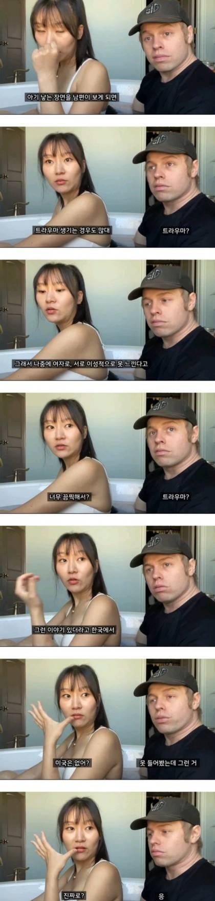유독 한국에만 나타나는 트라우마 | 인스티즈