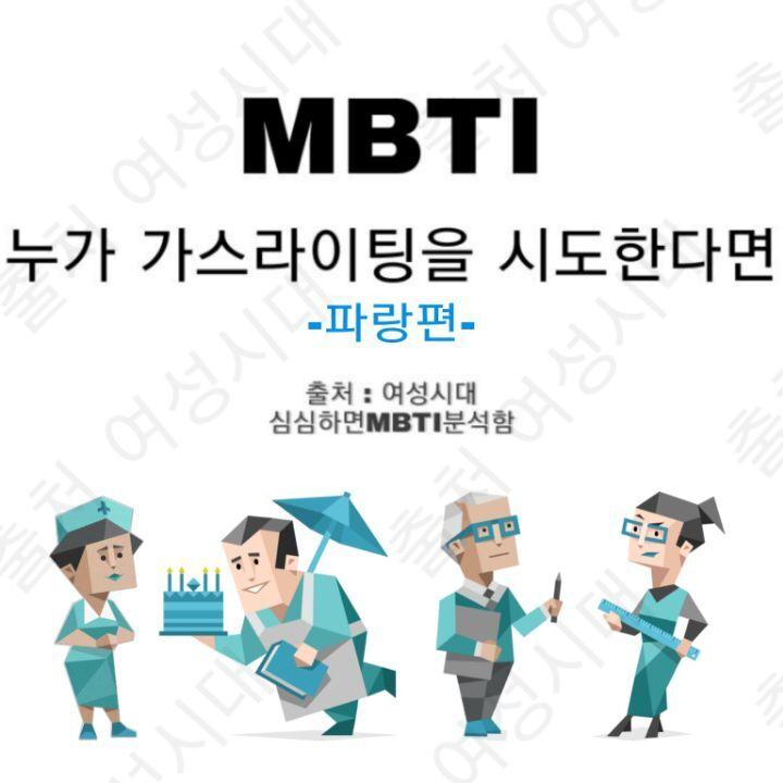 MBTI 누가 가스라이팅을 시도한다면 -파랑편-   인스티즈