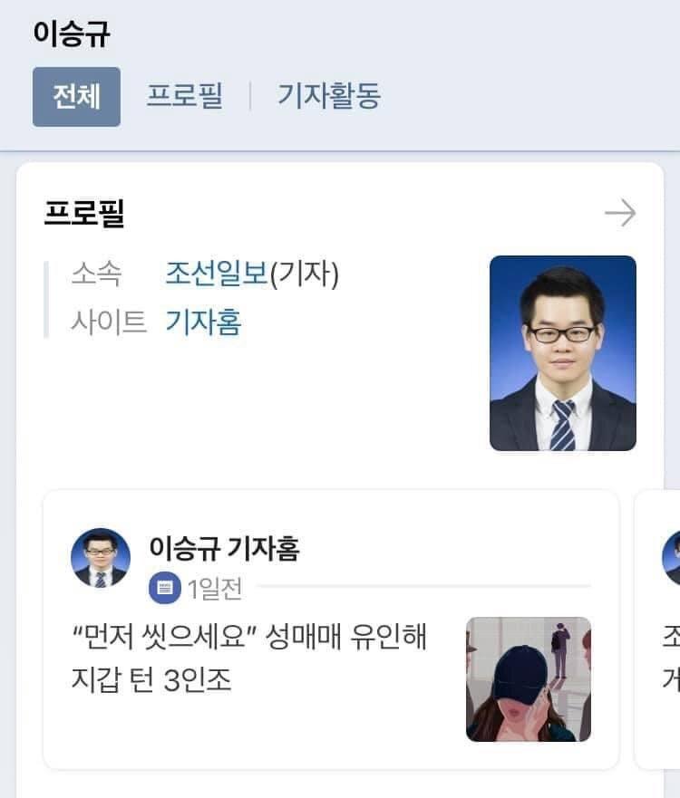 조국 딸 사진을 그림으로 바꾸어 성매매 기사에 올린 조선일보   인스티즈