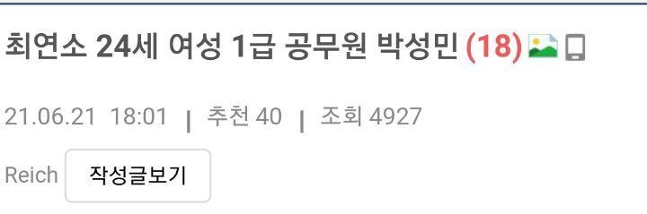 최연소 24세 여성 1급 공무원 박성민 | 인스티즈