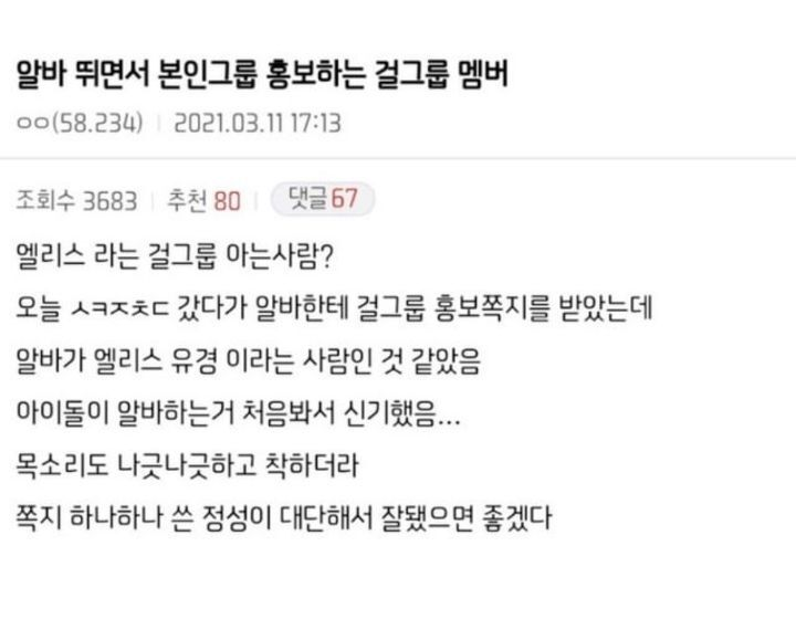 알바뛰면서 본인그룹 홍보하는 걸그룹 멤버 | 인스티즈