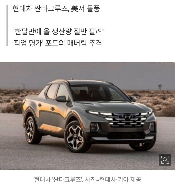 """""""가격 몰라도 일단 구매 예약""""…미국서 돌풍 일으킨 한국車   인스티즈"""