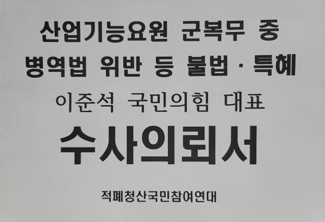 국민의힘 이준석 재입대 가능성!? | 인스티즈