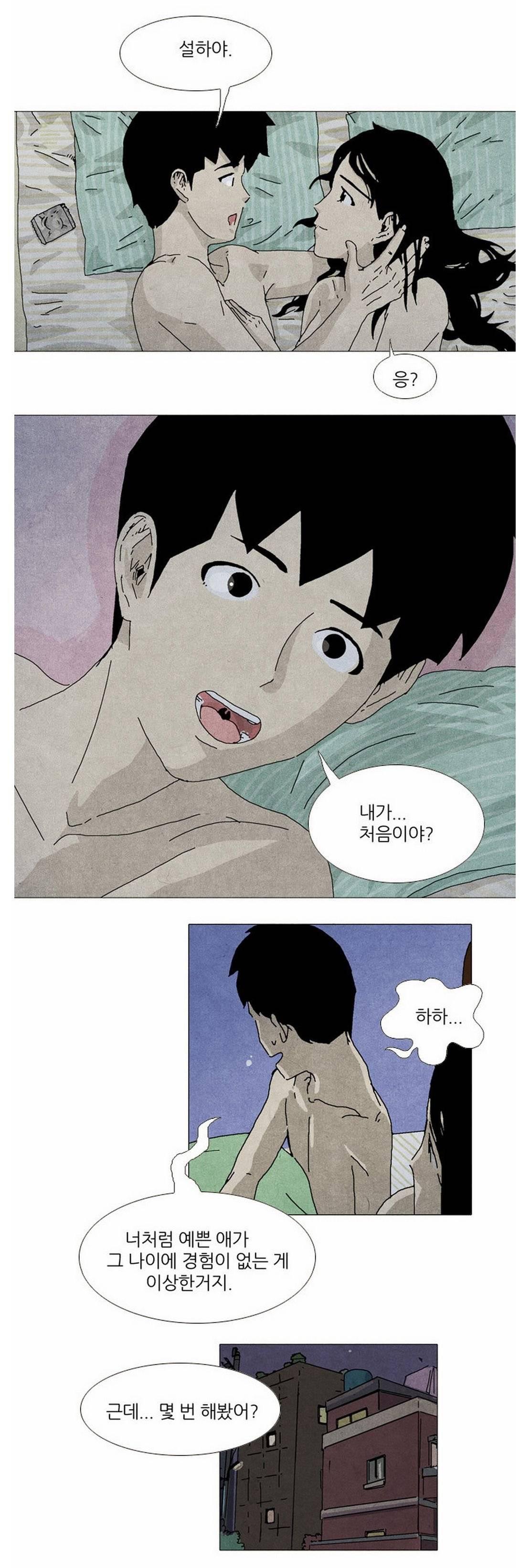 조병규가 복귀한다는 찌질의 역사 웹툰 원작 몇 장면 | 인스티즈