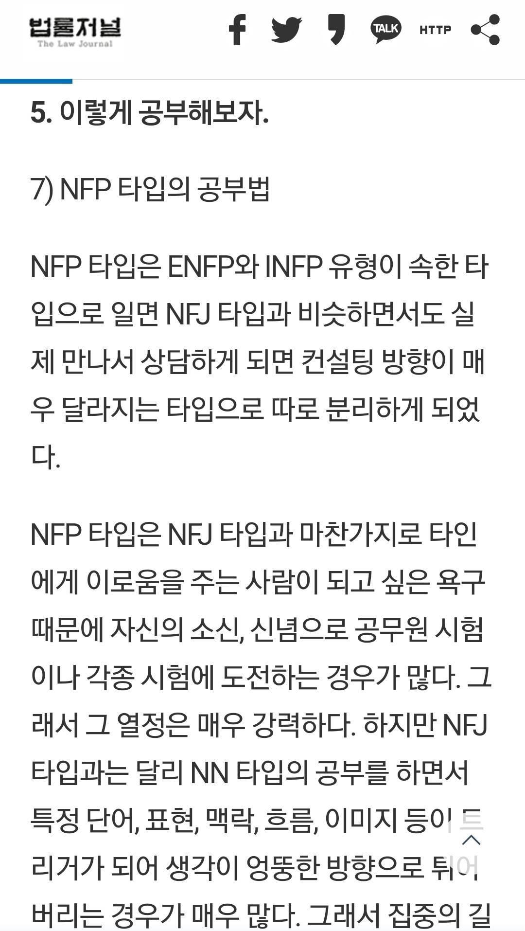 ENFP , INFP 공부습관과 공부법 | 인스티즈