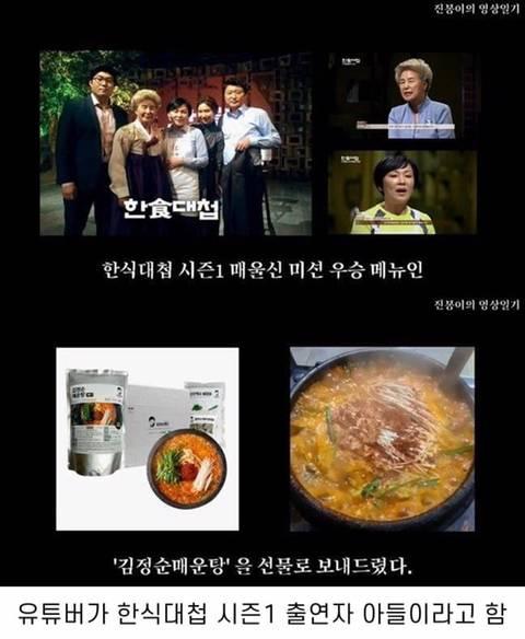 밥 먹으러 갔다가 좋아하는 유튜버 만난 광희   인스티즈