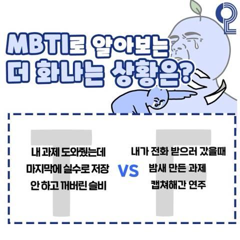[MBTI] 핵소름돋게 갈린다는 F vs T 문제   인스티즈