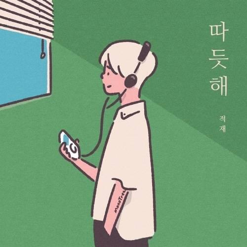 25일(금), 적재 새 앨범 '따듯해' 발매 | 인스티즈