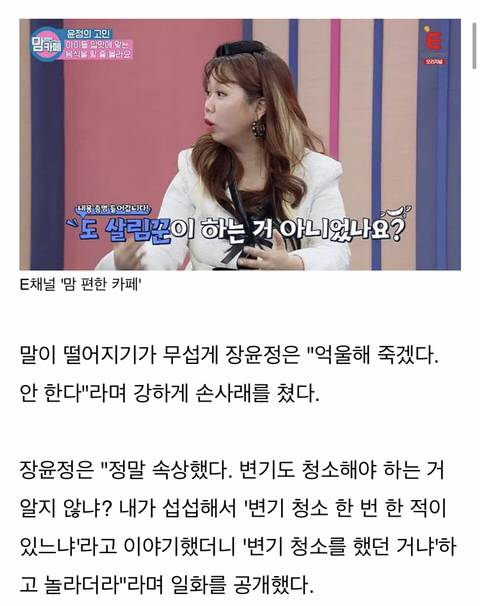 [종편] 입만 사랑꾼인거 같은 도경완. jpg | 인스티즈
