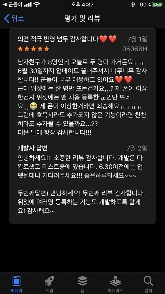 전역일 어플 후기 .jpg   인스티즈