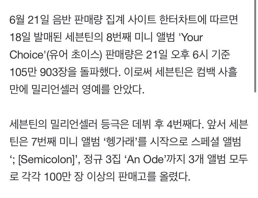 세븐틴, 컴백 3일만 밀리언셀러 등극…앨범 판매량 105만장 돌파   인스티즈