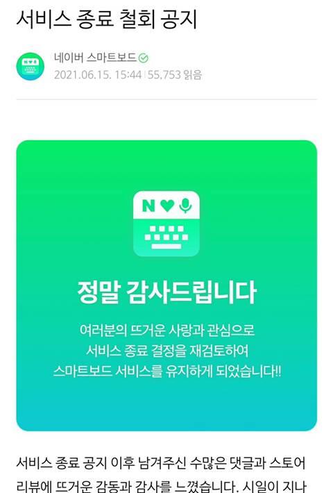 네이버 스마트보드 서비스 종료 철회함+ 리뷰반응   인스티즈