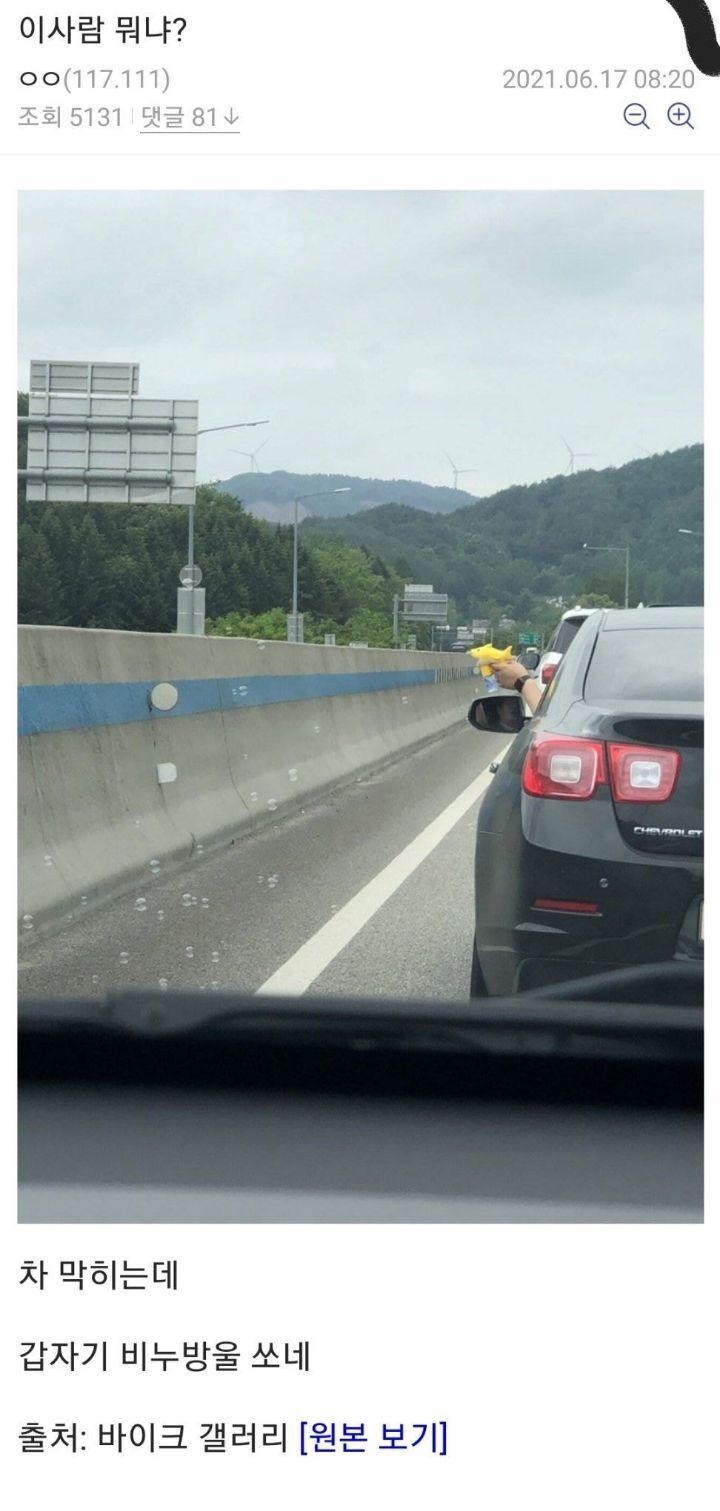 차 막혀서 심심했었던 어느 운전자분.jpg | 인스티즈