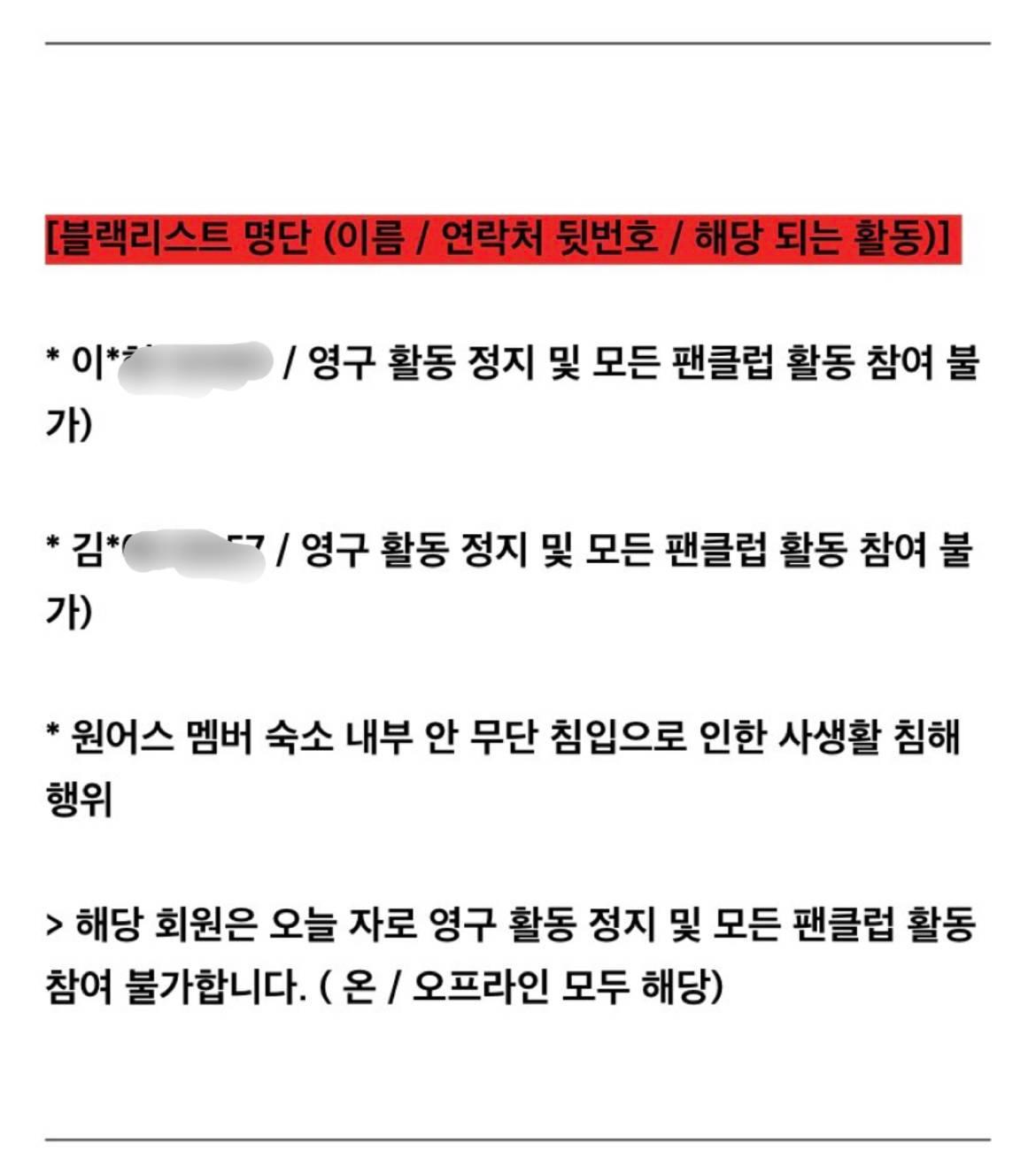 아이돌 숙소 침입한 사생팬들.jpg   인스티즈