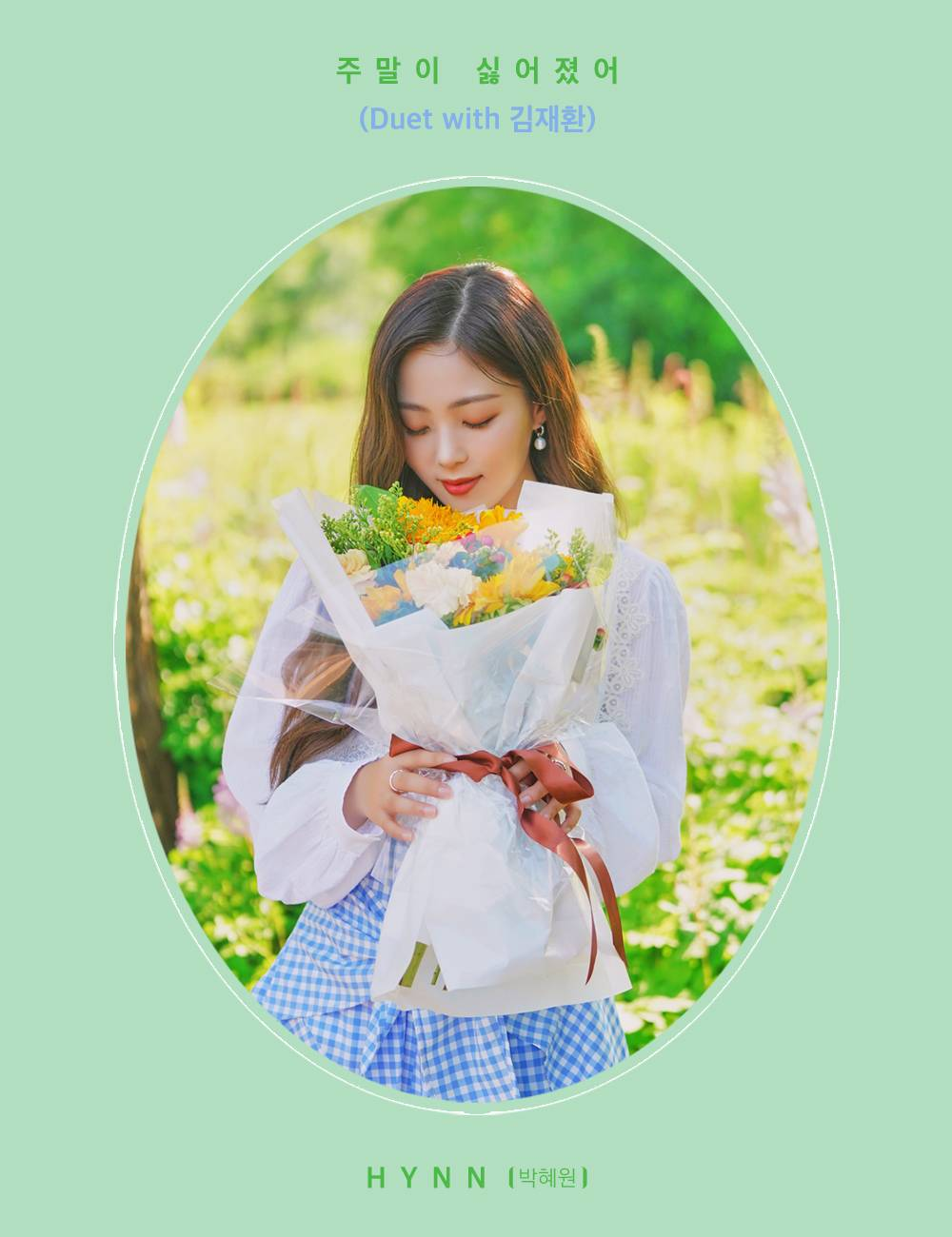 15일(목), HYNN(박혜원)+김재환 듀엣 앨범 '주말이 싫어졌어' 발매 | 인스티즈