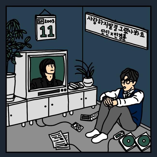 19일(월), 딘딘+민경훈 선공개 음원 '사랑하지 말 걸 그랬나 봐요' 발매 | 인스티즈