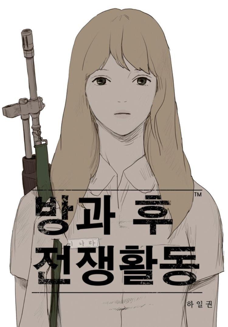 캐스팅 완료돼서 곧 촬영 들어간다는 웹툰 원작 드라마.jpg | 인스티즈
