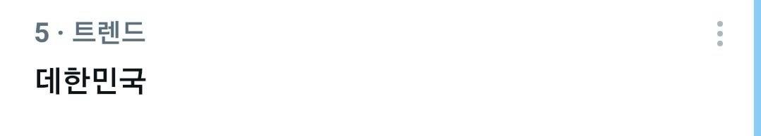 실트에 '데한민국' 등장시킨 웹소설 | 인스티즈
