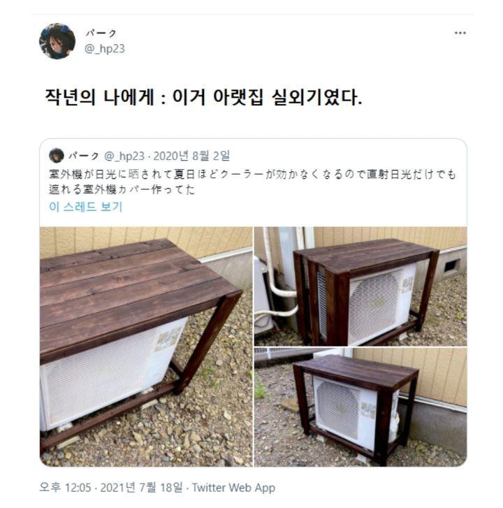 에어컨 실외기 커버를 만든 일본인, 1년후.JPG | 인스티즈