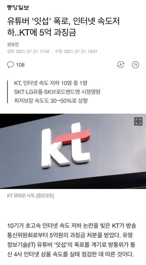 유튜버 '잇섭' 폭로, 인터넷 속도저하..KT에 5억 과징금   인스티즈