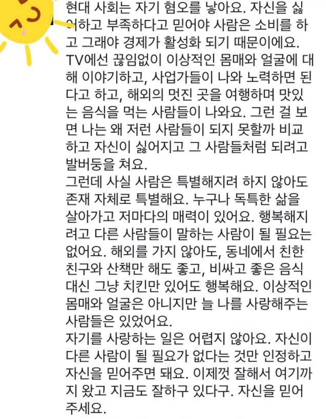 진짜 자존감이 뭔지 깨닫게 해 주는 한 서울대 학생의 글.jpg | 인스티즈