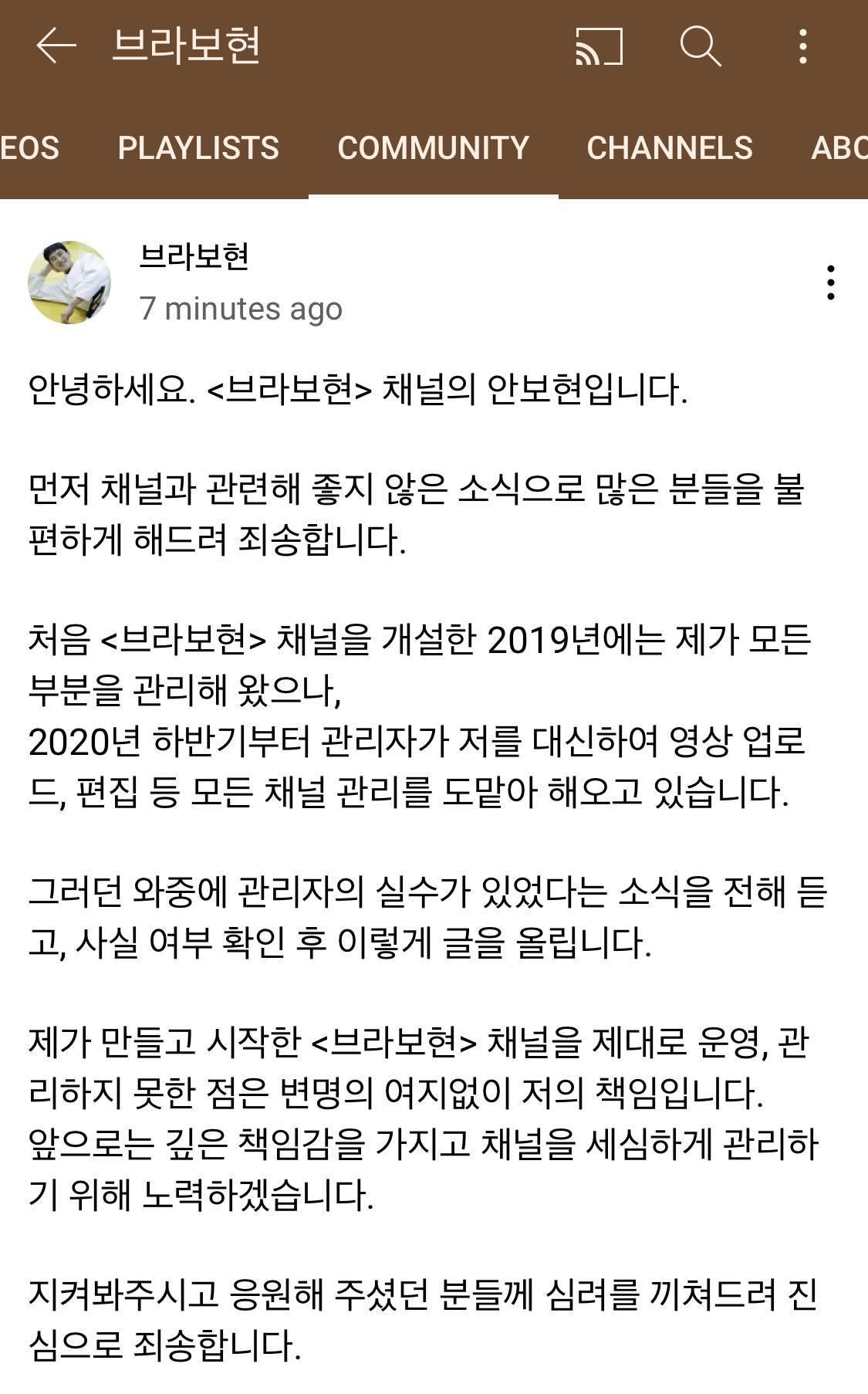 배우 안보현 사과문 | 인스티즈