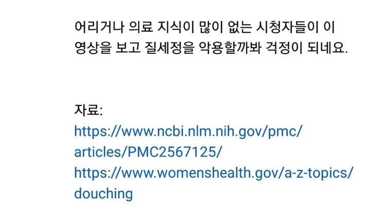 생리를 일찍 끝내준다는 질 샤워기 후기영상.twt | 인스티즈