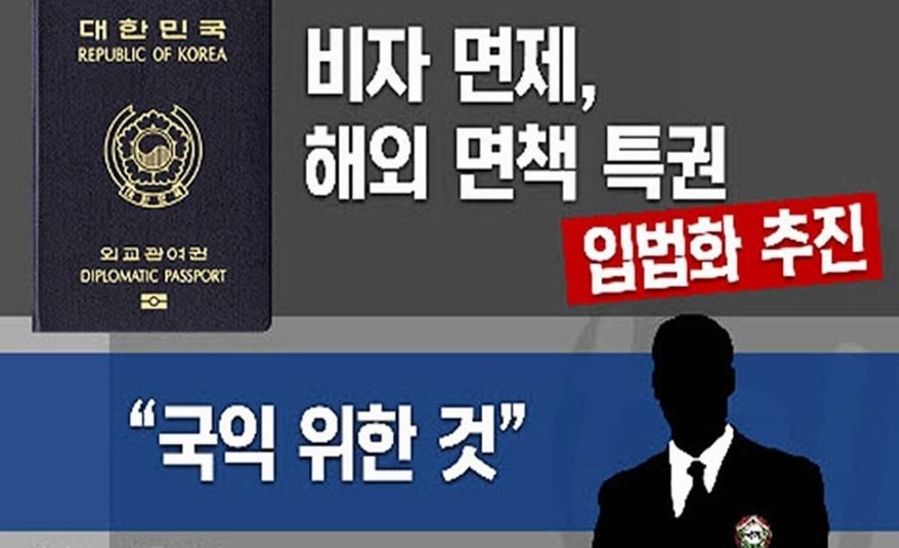 '국회의원도 탐내..' BTS가 곧 발급받는다는 붉은 여권의 정체는?   인스티즈