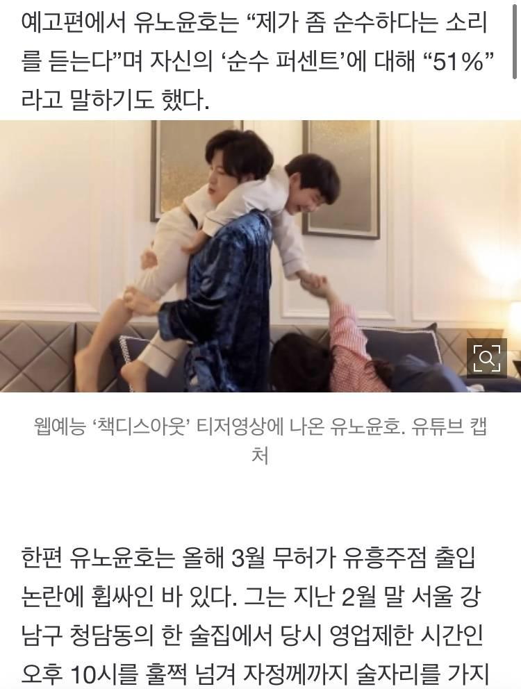 '무허가 유흥업소 출입' 논란 유노윤호, 어린이 예능으로 컴백   인스티즈