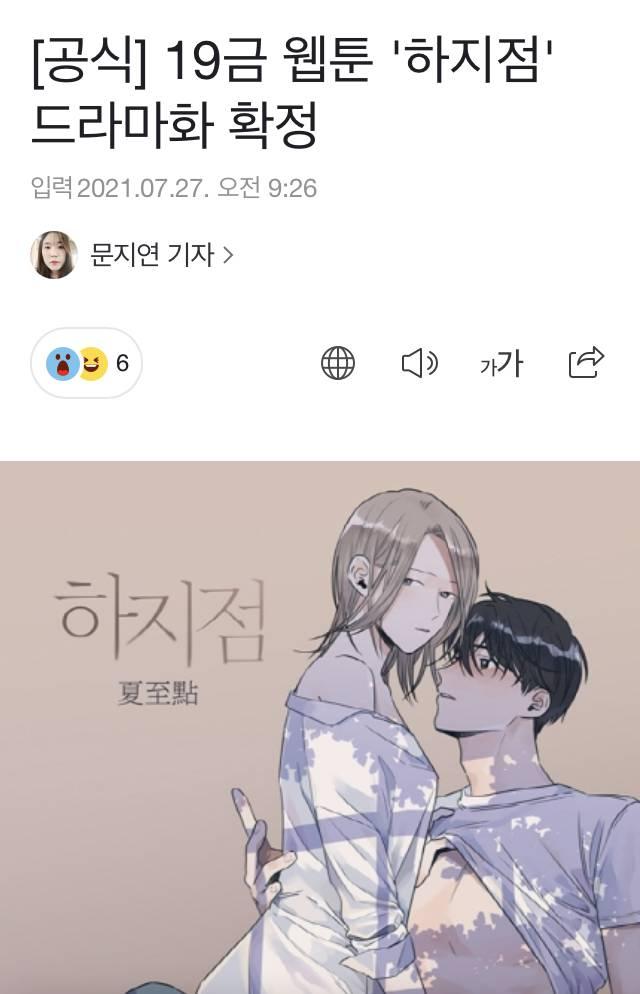 [공식] 19금 웹툰 '하지점' 드라마화 확정 | 인스티즈