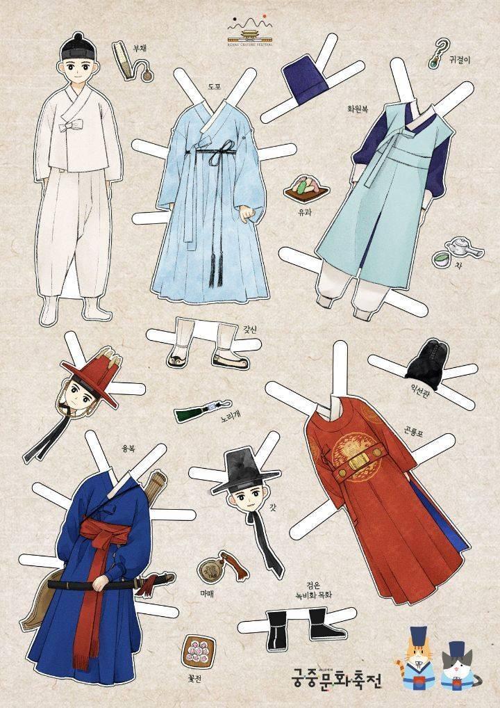 궁중 문화축전 블로그에서 무료로 배포하고있는 한복 종이인형   인스티즈